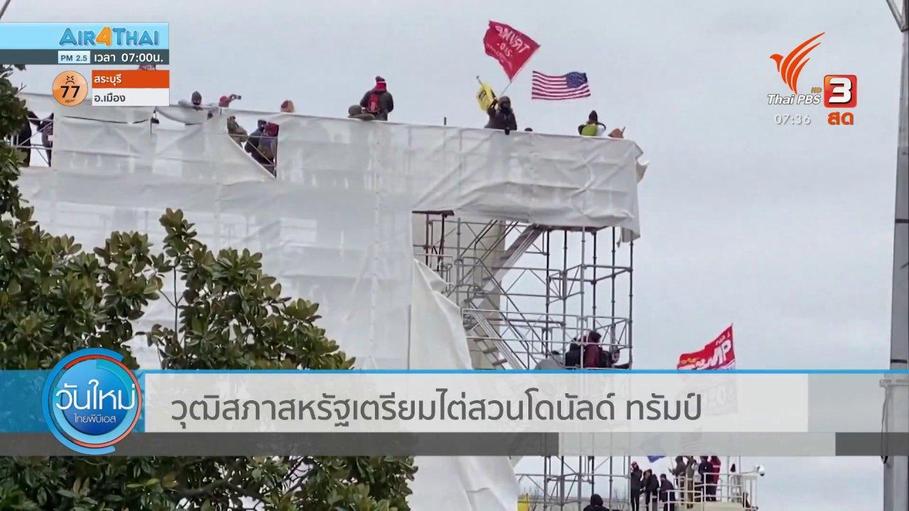 วันใหม่  ไทยพีบีเอส - ทันโลกกับ Thai PBS World : วุฒิสภาสหรัฐฯ เตรียมไต่สวนโดนัลด์ ทรัม