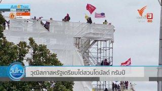วันใหม่  ไทยพีบีเอส ทันโลกกับ Thai PBS World : วุฒิสภาสหรัฐฯ เตรียมไต่สวนโดนัลด์ ทรัม