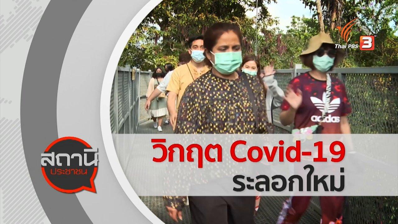 สถานีประชาชน - สถานีร้องเรียน : SAM คลินิกแก้หนี้ออกมาตรการช่วยลูกหนี้ช่วง COVID-19