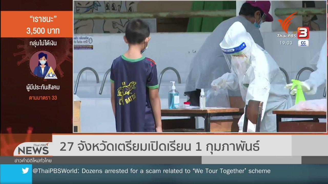ข่าวค่ำ มิติใหม่ทั่วไทย - 27 จังหวัดเตรียมเปิดเรียน 1 ก.พ.