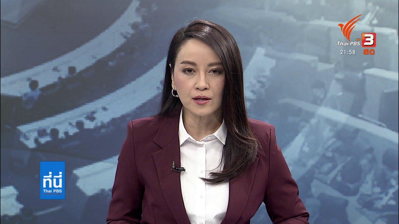 ที่นี่ Thai PBS - ฝ่ายค้าน ฝ่ายรัฐบาล เปิดศึกนอกสภา