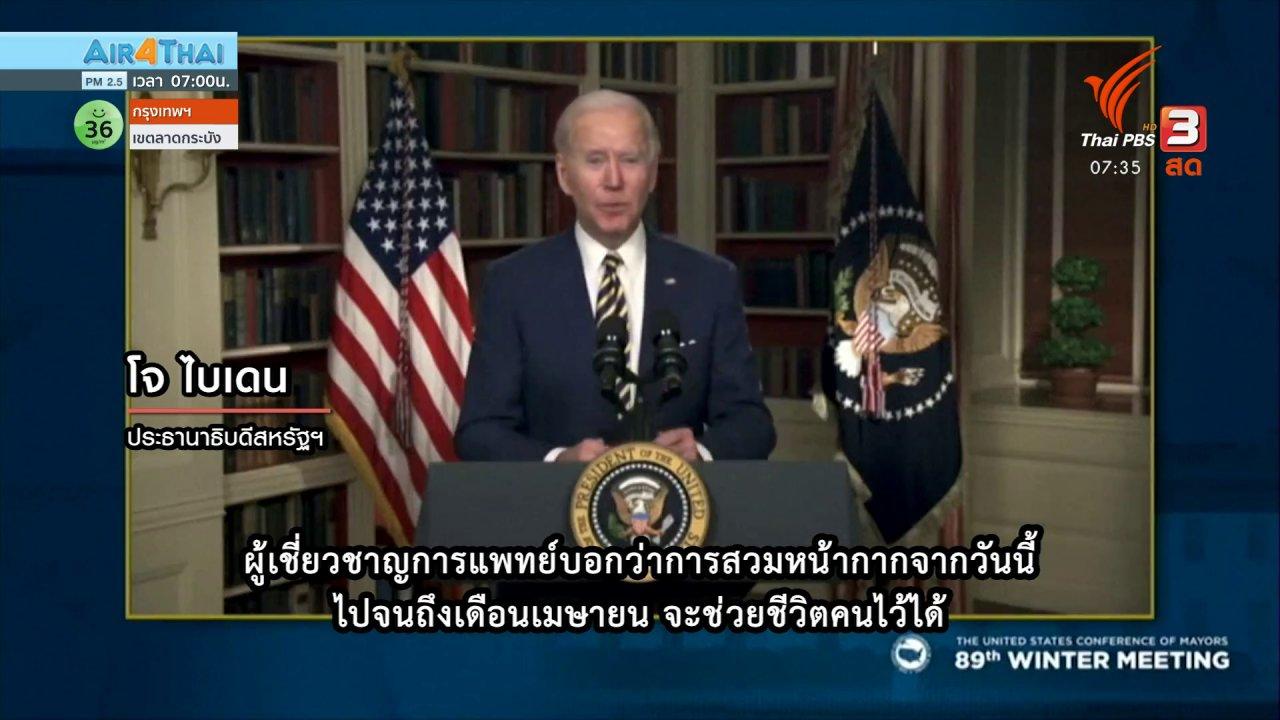 วันใหม่  ไทยพีบีเอส - ทันโลกกับ Thai PBS World : โจ ไบเดน เร่งแก้วิกฤตโควิด-19