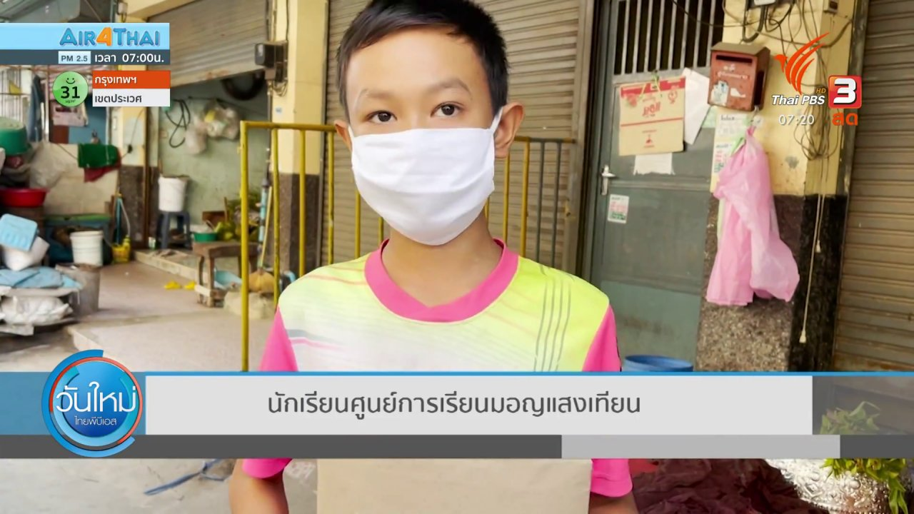 """วันใหม่  ไทยพีบีเอส - C-Site Focus พิกัดข่าว : """"ครูข้างถนน"""" แจกแบบเรียนลูกหลานแรงงานเพื่อนบ้าน"""
