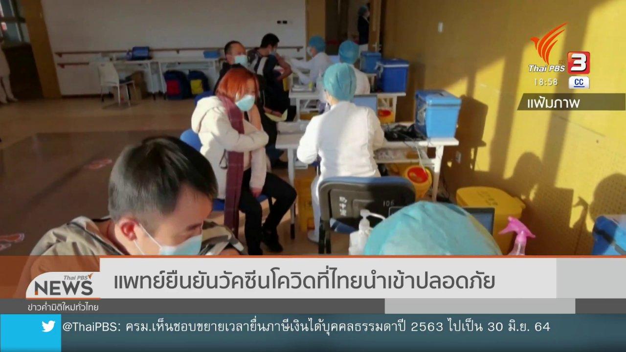 ข่าวค่ำ มิติใหม่ทั่วไทย - แพทย์ยืนยันวัคซีนโควิดที่ไทยนำเข้าปลอดภัย