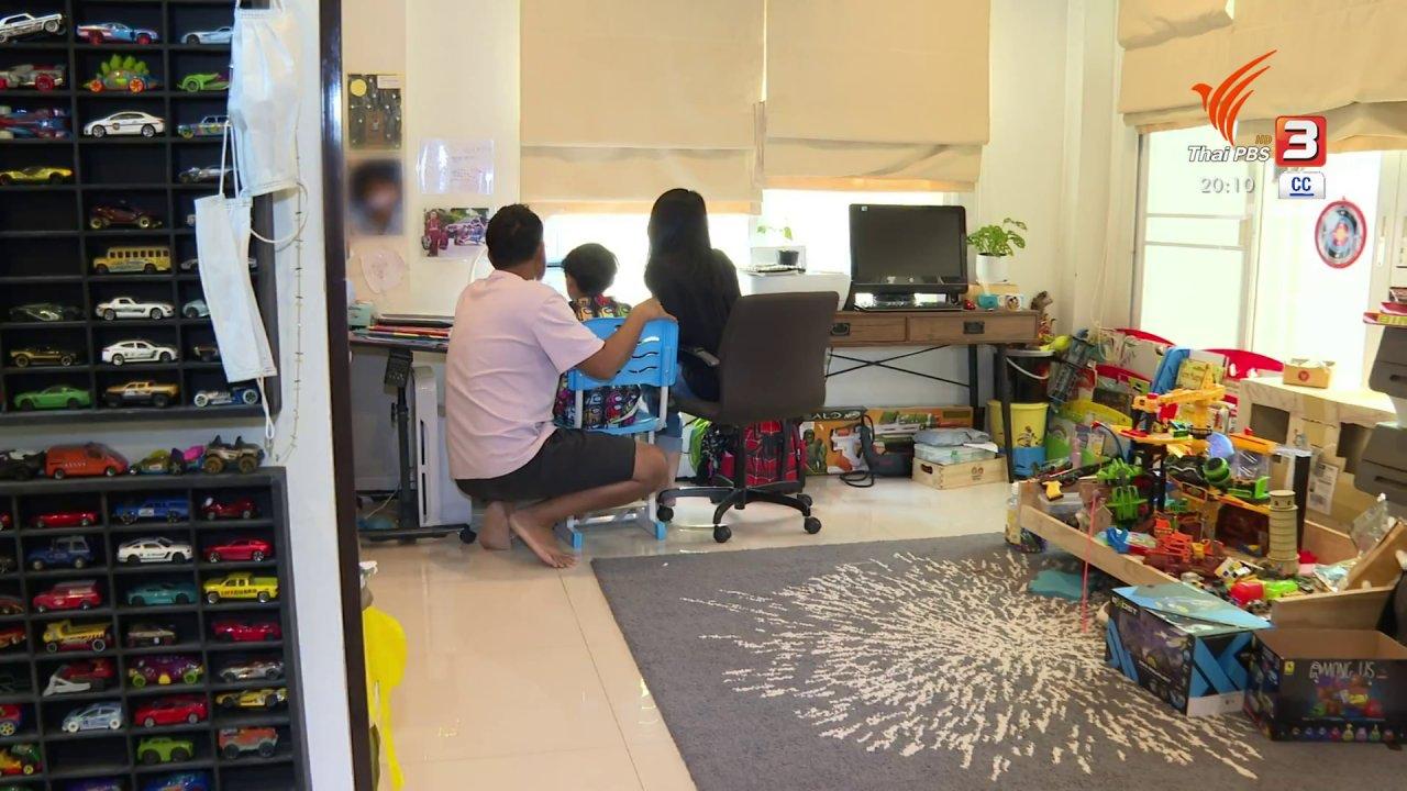 ข่าวค่ำ มิติใหม่ทั่วไทย - เสนอลดค่าเทอมกรณีเรียนออนไลน์