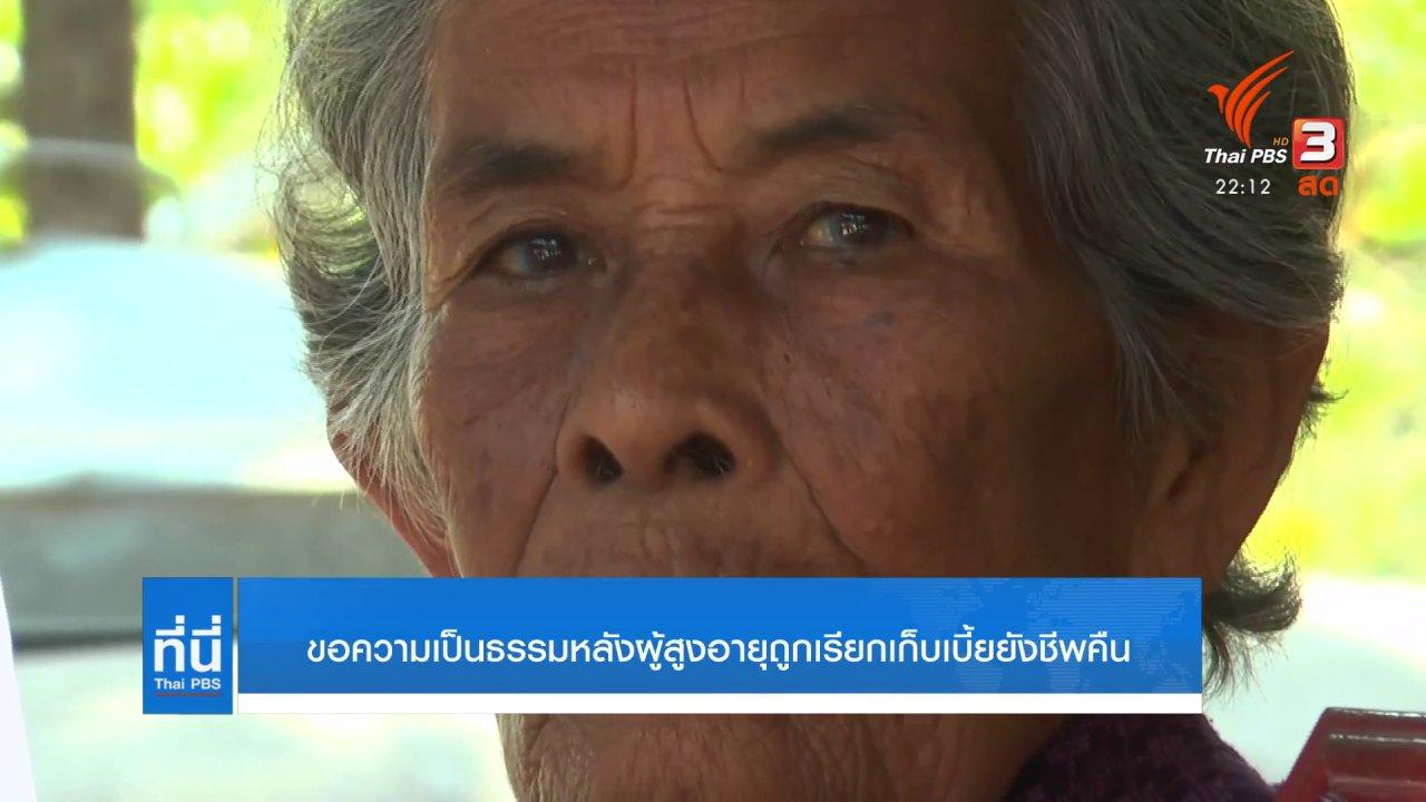 ที่นี่ Thai PBS - ขอความเป็นธรรมหลังผู้สูงอายุถูกเรียกเก็บเบี้ยยังชีพคืน
