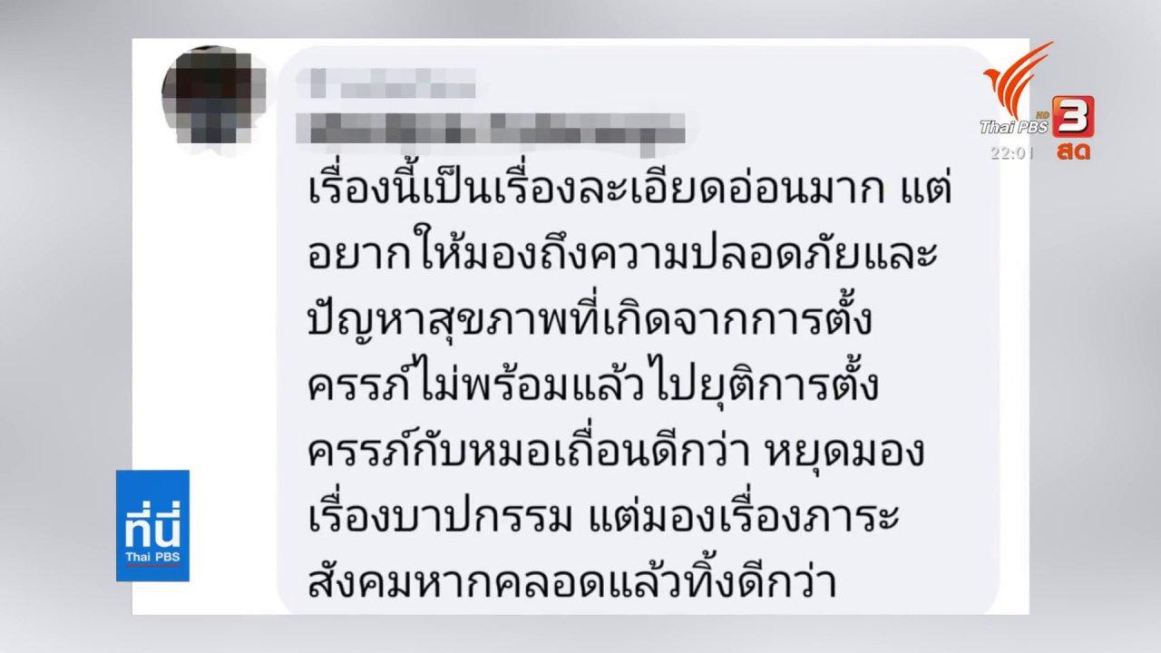 ที่นี่ Thai PBS - กฎหมายทำแท้งฉบับใหม่ ยุติตั้งครรภ์ได้ไม่เกิน 12 สัปดาห์