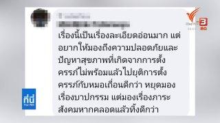 ที่นี่ Thai PBS กฎหมายทำแท้งฉบับใหม่ ยุติตั้งครรภ์ได้ไม่เกิน 12 สัปดาห์