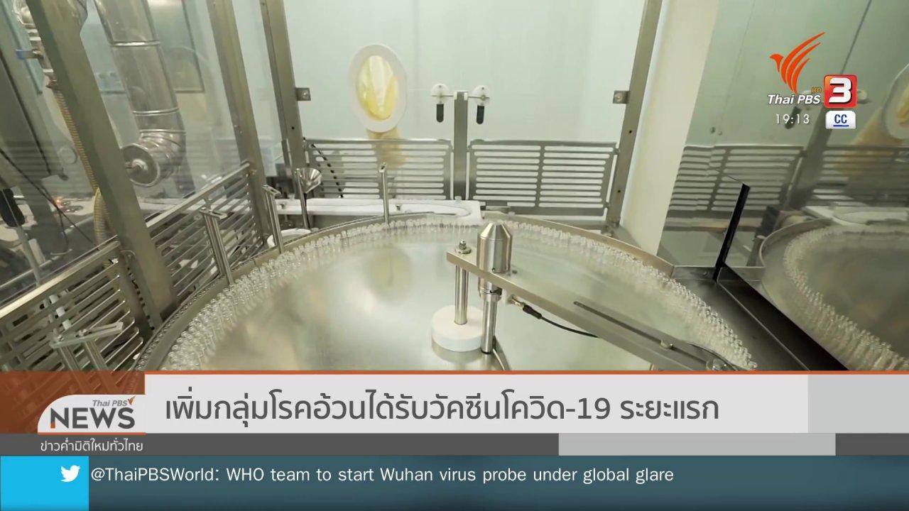 ข่าวค่ำ มิติใหม่ทั่วไทย - เพิ่มกลุ่มโรคอ้วนได้รับวัคซีนโควิด-19 ระยะแรก