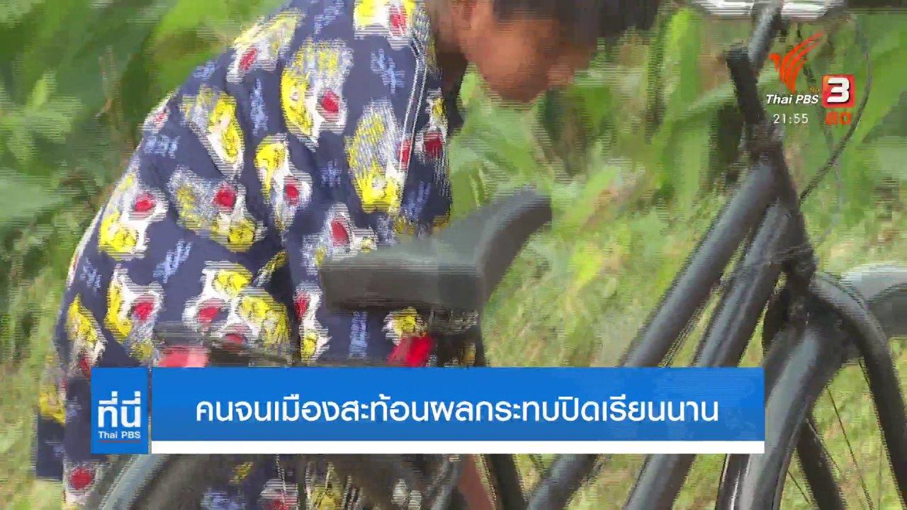ที่นี่ Thai PBS - เด็กปิดเรียนนาน กระทบค่าใช้จ่าย-ความรู้ถดถอย