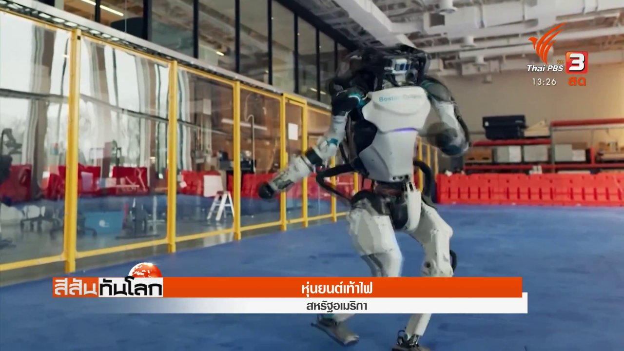 สีสันทันโลก - หุ่นยนต์เท้าไฟ