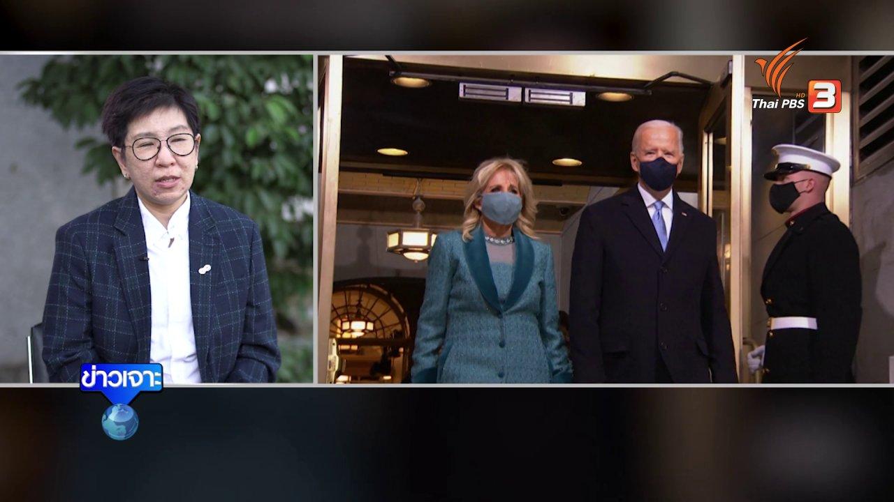 """ข่าวเจาะย่อโลก - เจาะนโยบายต่างประเทศสหรัฐฯ ยุค """"ไบเดน"""" ผู้นำจัดระเบียบโลก"""