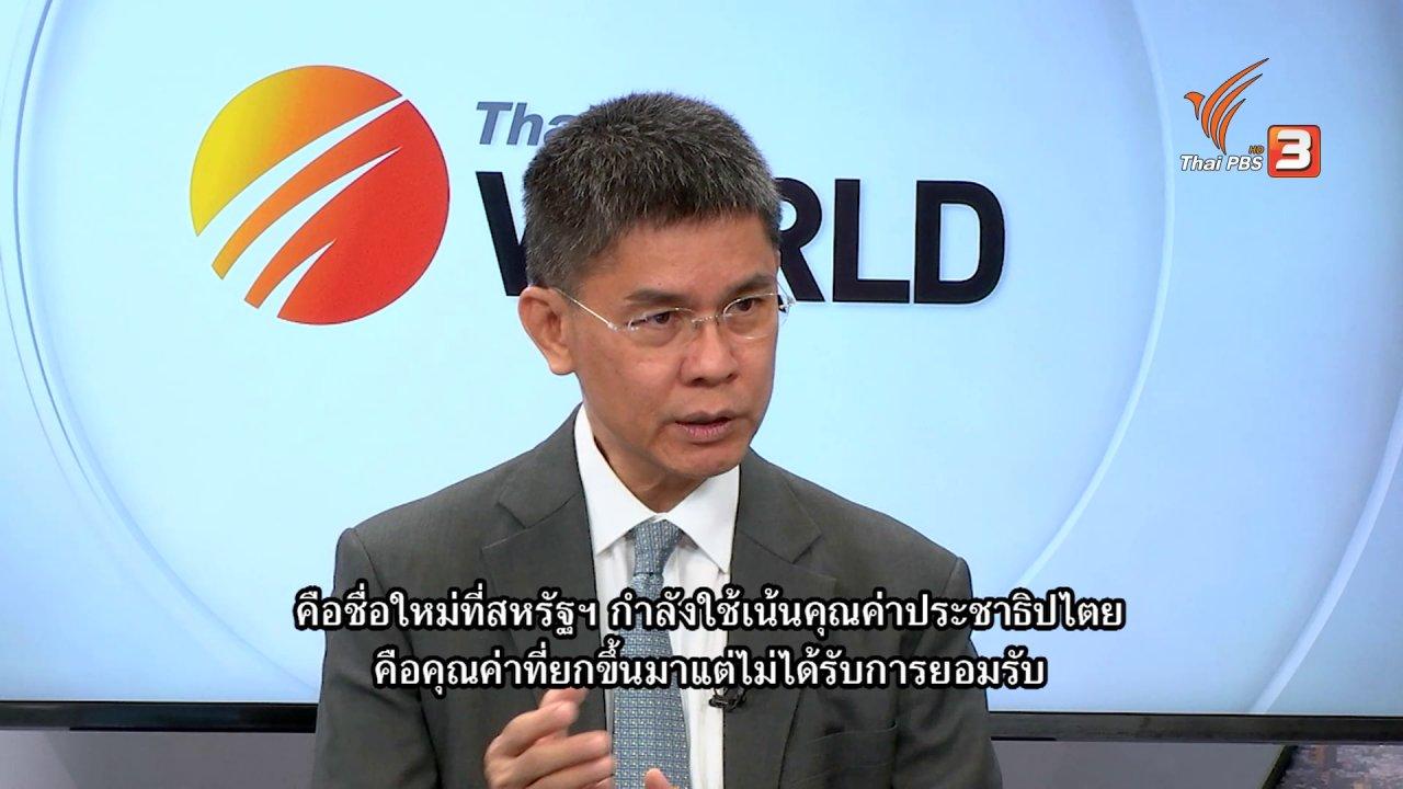 ข่าวเจาะย่อโลก - Thai PBS World : รัฐมนตรีต่างประเทศไทยกับสหรัฐฯ ต่อสายตรงสานความสัมพันธ์