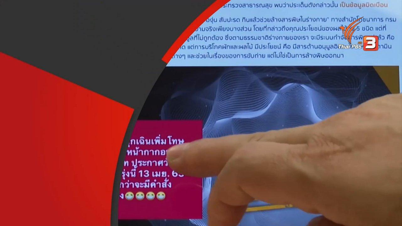 สถานีประชาชน - สถานีร้องเรียน : Anti-Fake News เตือนข่าวปลอม ช่วง COVID-19