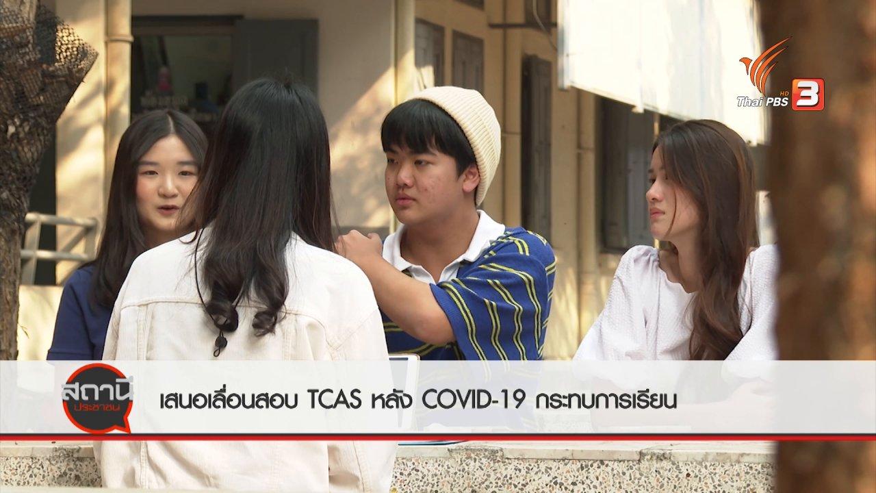 สถานีประชาชน - สถานีร้องเรียน : เสนอเลื่อนสอบ TCAS หลัง COVID -19 กระทบการเรียน