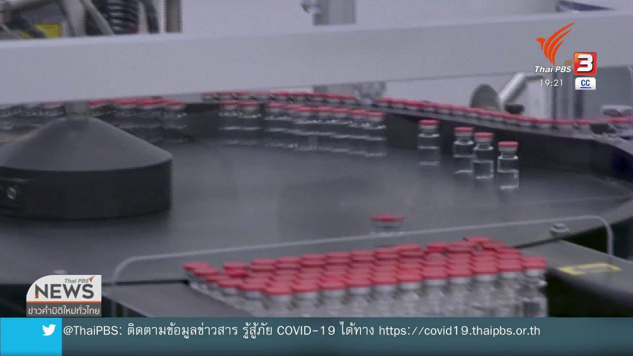 """ข่าวค่ำ มิติใหม่ทั่วไทย - วิเคราะห์สถานการณ์ต่างประเทศ : เยอรมนีแนะไม่ให้ฉีดวัคซีน """"แอสตราเซเนกา"""" กลุ่มผู้สูงวัย"""