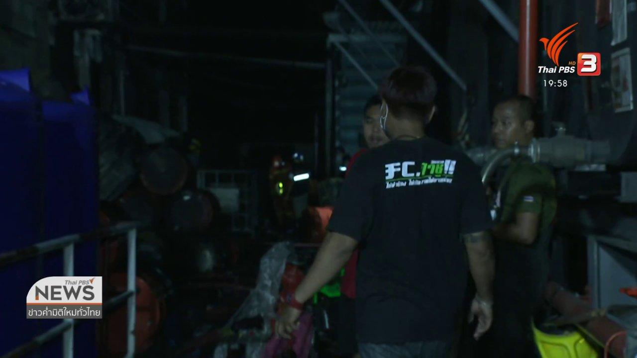 ข่าวค่ำ มิติใหม่ทั่วไทย - ไฟไหม้โรงงานผลิตน้ำมันหล่อลื่น จ.เพชรบุรี