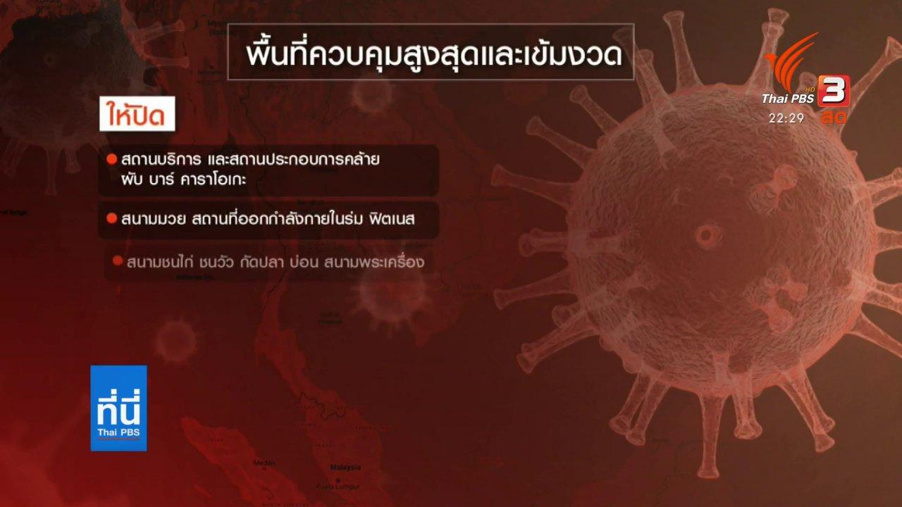 ที่นี่ Thai PBS - เตรียมผ่อนคลายมาตรการโควิด 1 กุมภาพันธ์