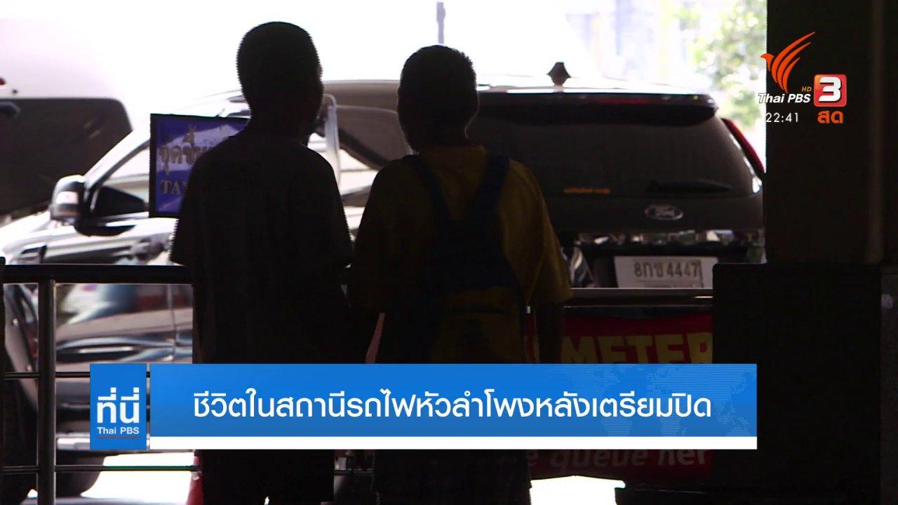 ที่นี่ Thai PBS - สำรวจชีวิตในสถานีรถไฟหัวลำโพงหลังเตรียมปิด