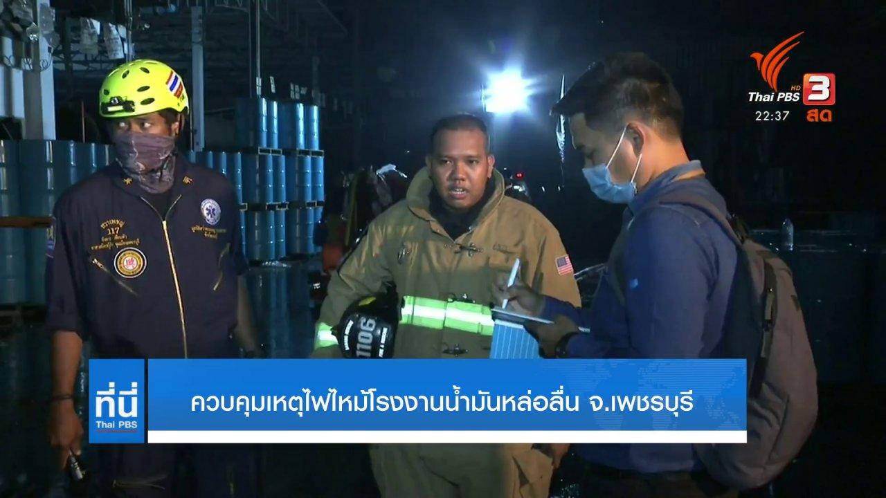 ที่นี่ Thai PBS - คุมสถานการณ์ไฟไหม้โรงงานน้ำมันเครื่อง จ.เพชรบุรี