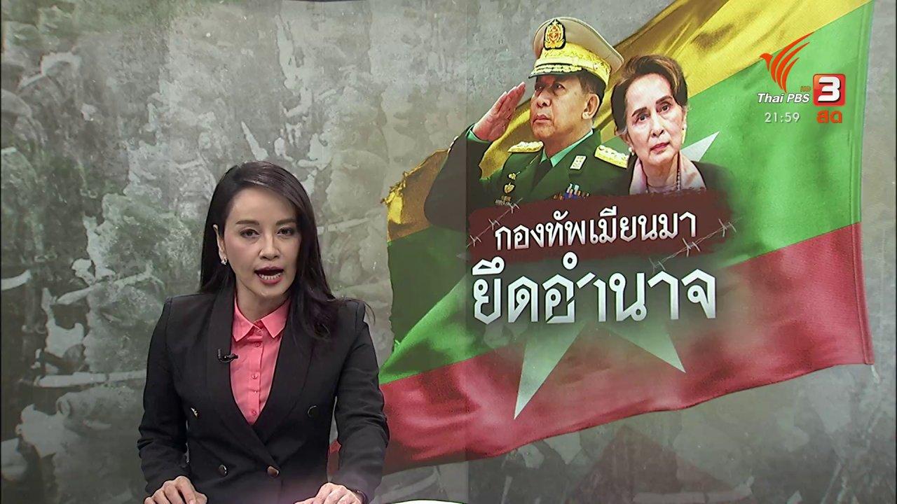 """ที่นี่ Thai PBS - กองทัพเมียนมา ยึดอำนาจ คุมตัว """"ออง ซาน ซูจี"""""""