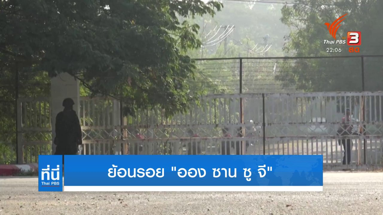 """ที่นี่ Thai PBS - ย้อนรอย """"ออง ซาน ซูจี"""" สัญลักษณ์ประชาธิปไตยเมียนมา"""