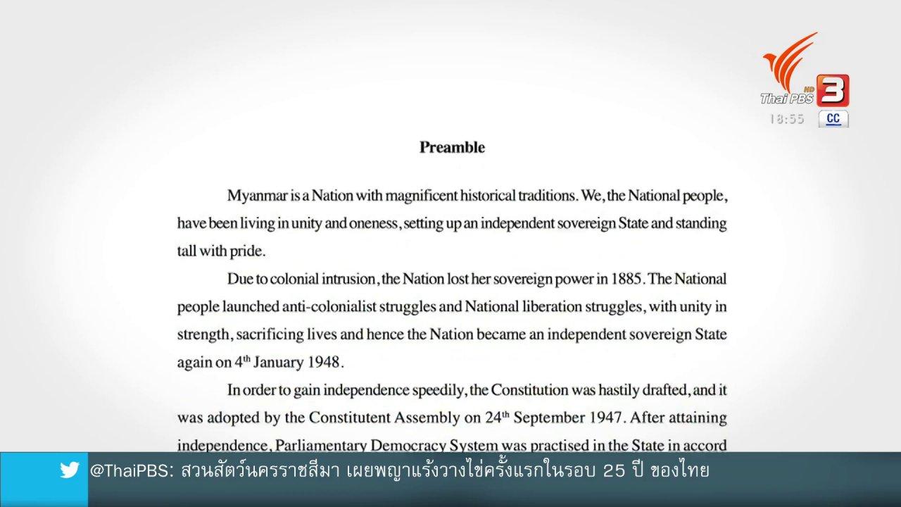 ข่าวค่ำ มิติใหม่ทั่วไทย - วิเคราะห์สถานการณ์ต่างประเทศ : อนาคตฉากการเมืองเมียนมาหลังก่อรัฐประหาร
