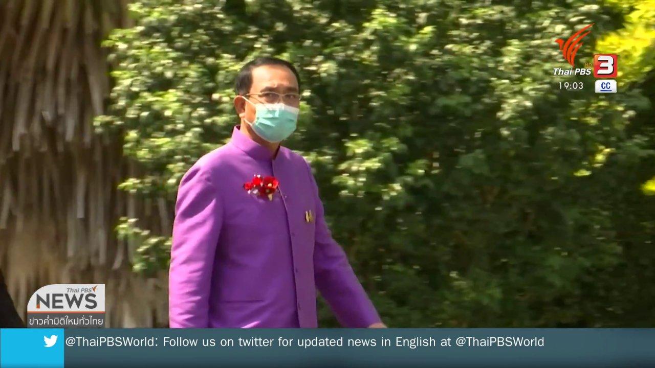 """ข่าวค่ำ มิติใหม่ทั่วไทย - นายกฯ สั่ง """"คลัง"""" รับมือผลกระทบรัฐประหารเมียนมา"""