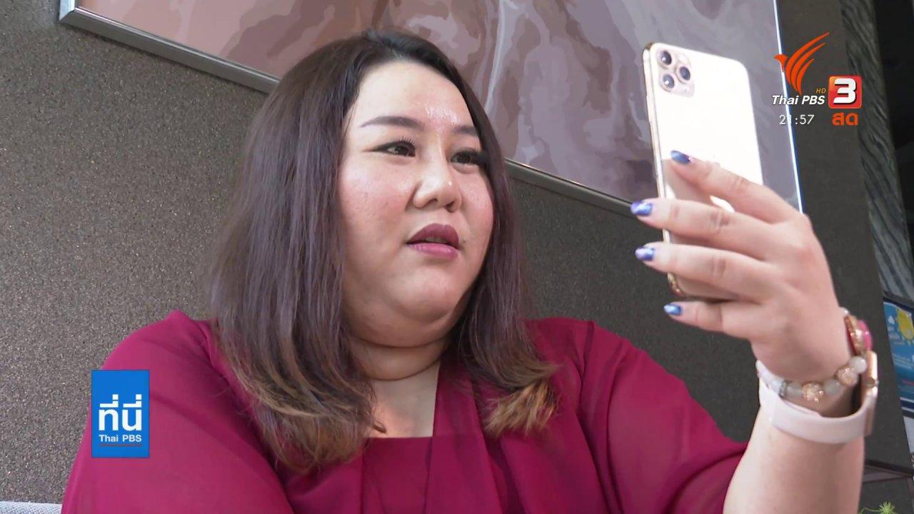 ที่นี่ Thai PBS - ท่าทีคนเมียนมารุ่นใหม่ แสดงออกผ่านโลกออนไลน์