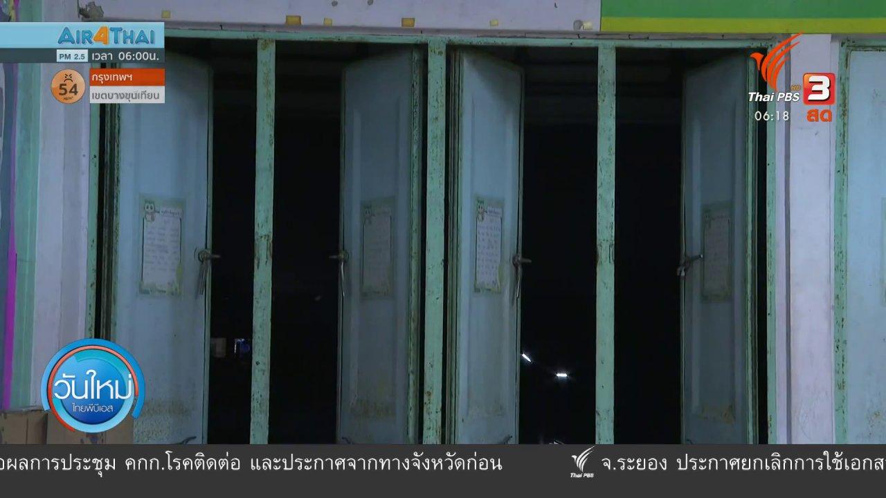 วันใหม่  ไทยพีบีเอส - สำรวจความพร้อมโรงเรียนสังกัด กทม.