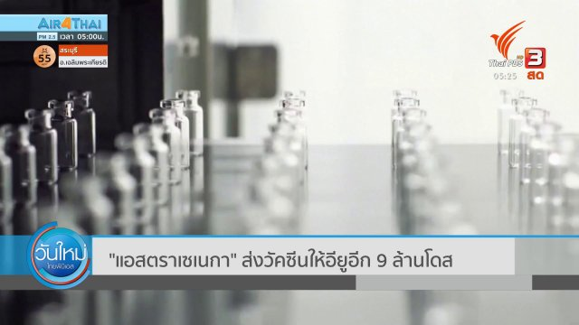"""""""แอสตราเซเนกา"""" ส่งวัคซีนให้อียูอีก 9 ล้านโดส"""