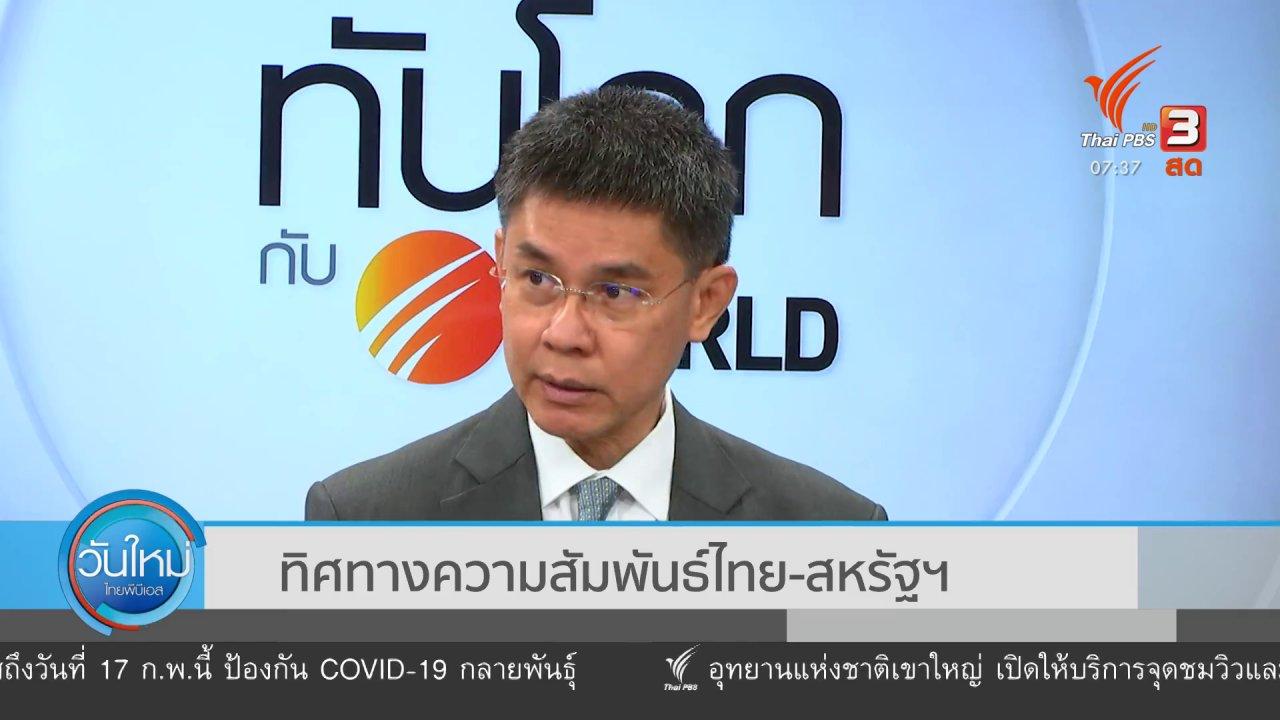 วันใหม่  ไทยพีบีเอส - ทันโลกกับ Thai PBS World : ทิศทางความสัมพันธ์ไทย - สหรัฐฯ