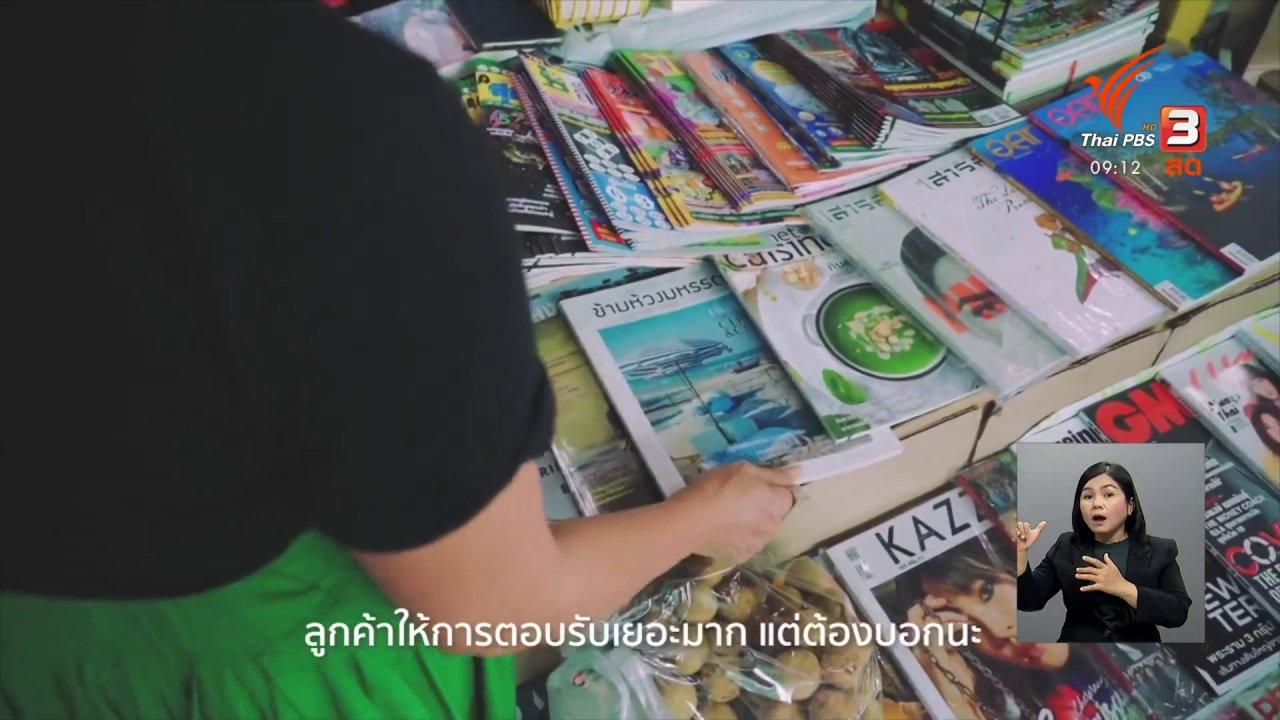 """วันใหม่วาไรตี้ - แสงจากพ่อ สู่ความยั่งยืน : ร้านหนังสือเช่าที่ยังอยู่รอด เพราะคำว่า """"พอประมาณ"""""""