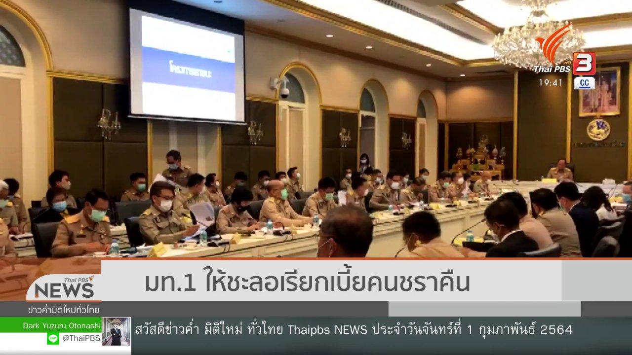 ข่าวค่ำ มิติใหม่ทั่วไทย - มท.1 ให้ชะลอเรียกเบี้ยคนชราคืน