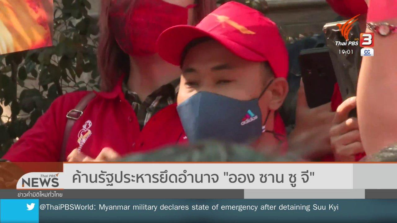"""ข่าวค่ำ มิติใหม่ทั่วไทย - ค้านรัฐประหารยึดอำนาจ """"ออง ซาน ซู จี"""""""