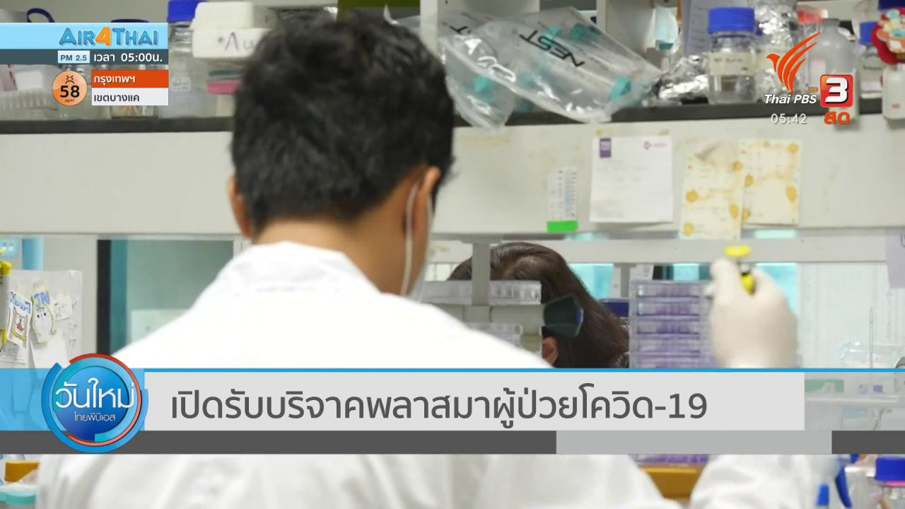 วันใหม่  ไทยพีบีเอส - เปิดรับบริจาคพลาสมาผู้ป่วยโควิด-19