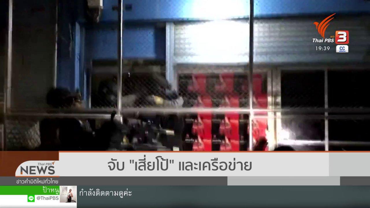 """ข่าวค่ำ มิติใหม่ทั่วไทย - จับ """"เสี่ยโป้"""" และเครือข่าย"""