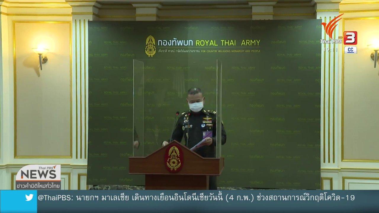 ข่าวค่ำ มิติใหม่ทั่วไทย - ผบ.ทบ.ไม่ยุ่งรัฐประหารในเมียนมา