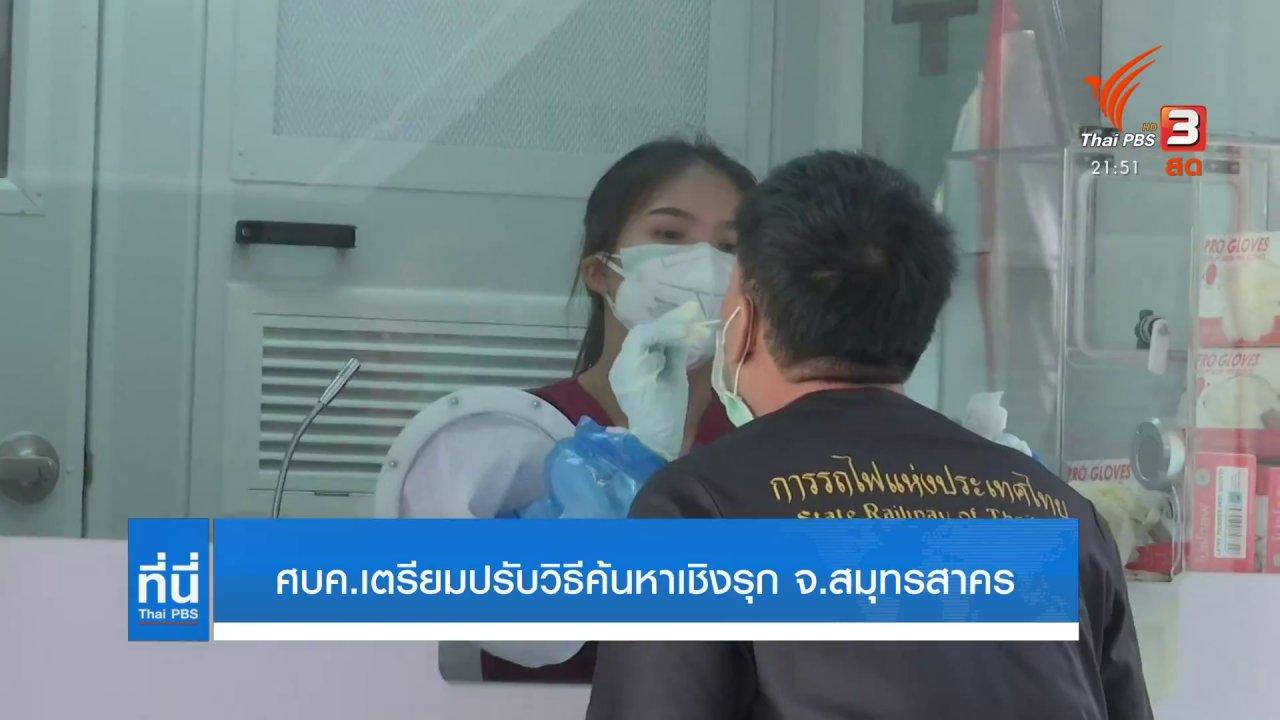 ที่นี่ Thai PBS - ศบค.เตรียมปรับวิธีค้นหาเชิงรุก จ.สมุทรสาคร
