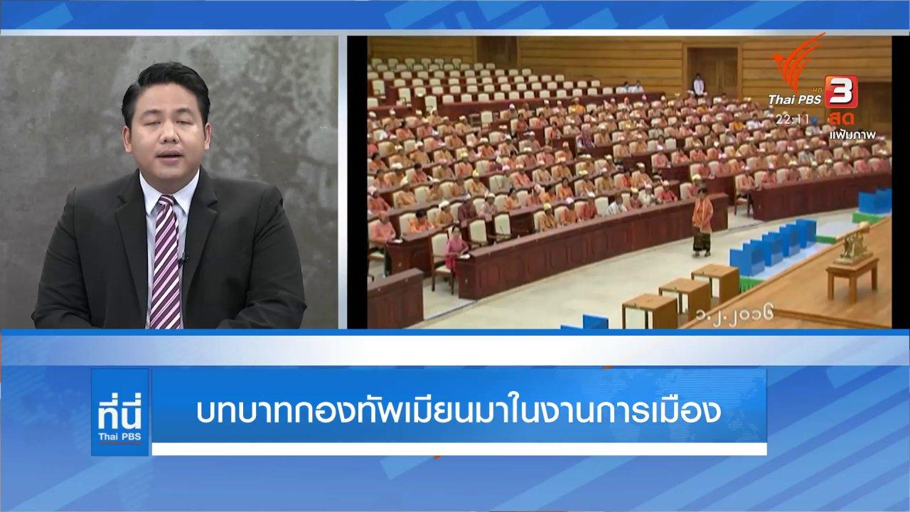 ที่นี่ Thai PBS - บทบาทกองทัพเมียนมากับการเมือง