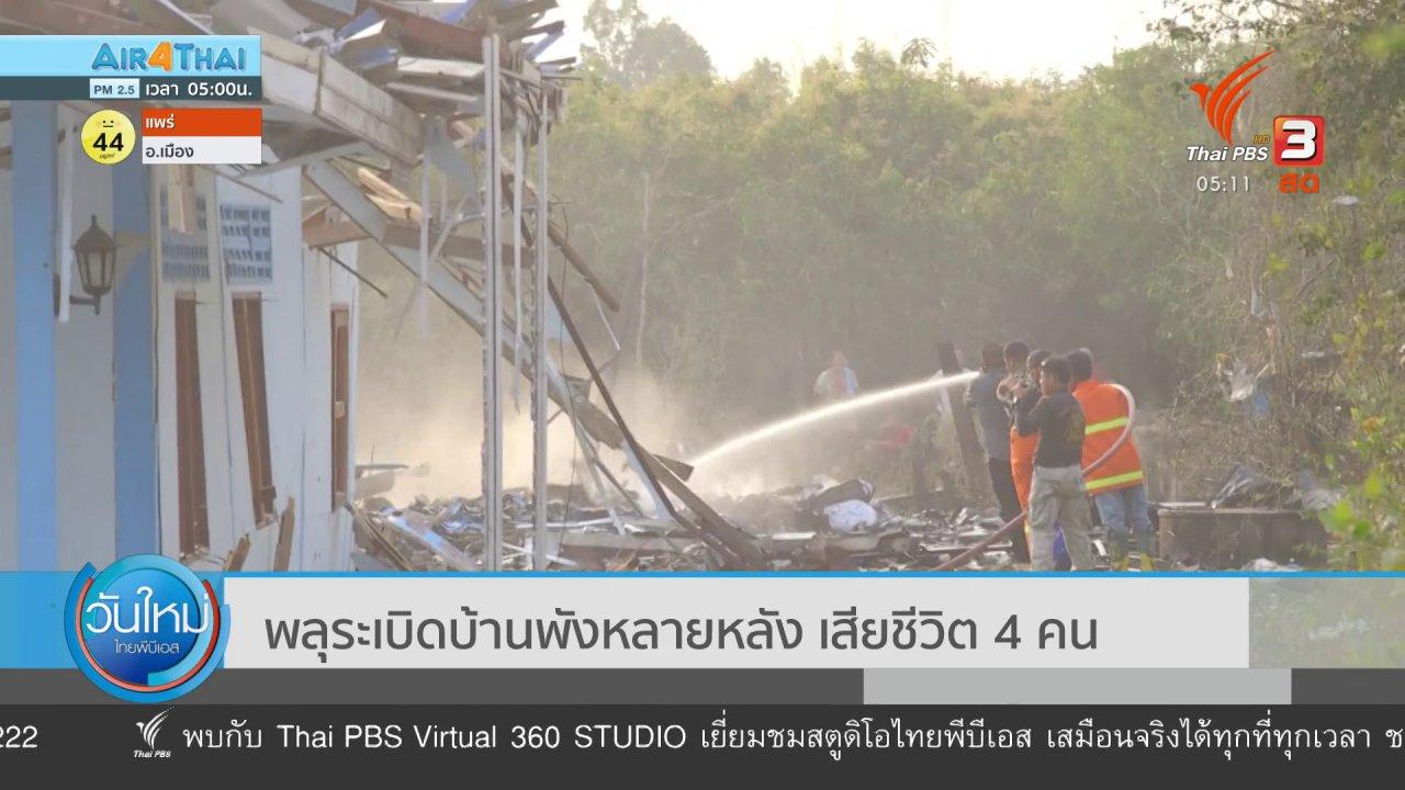 วันใหม่  ไทยพีบีเอส - พลุระเบิดบ้านพังหลายหลัง เสียชีวิต 4 คน