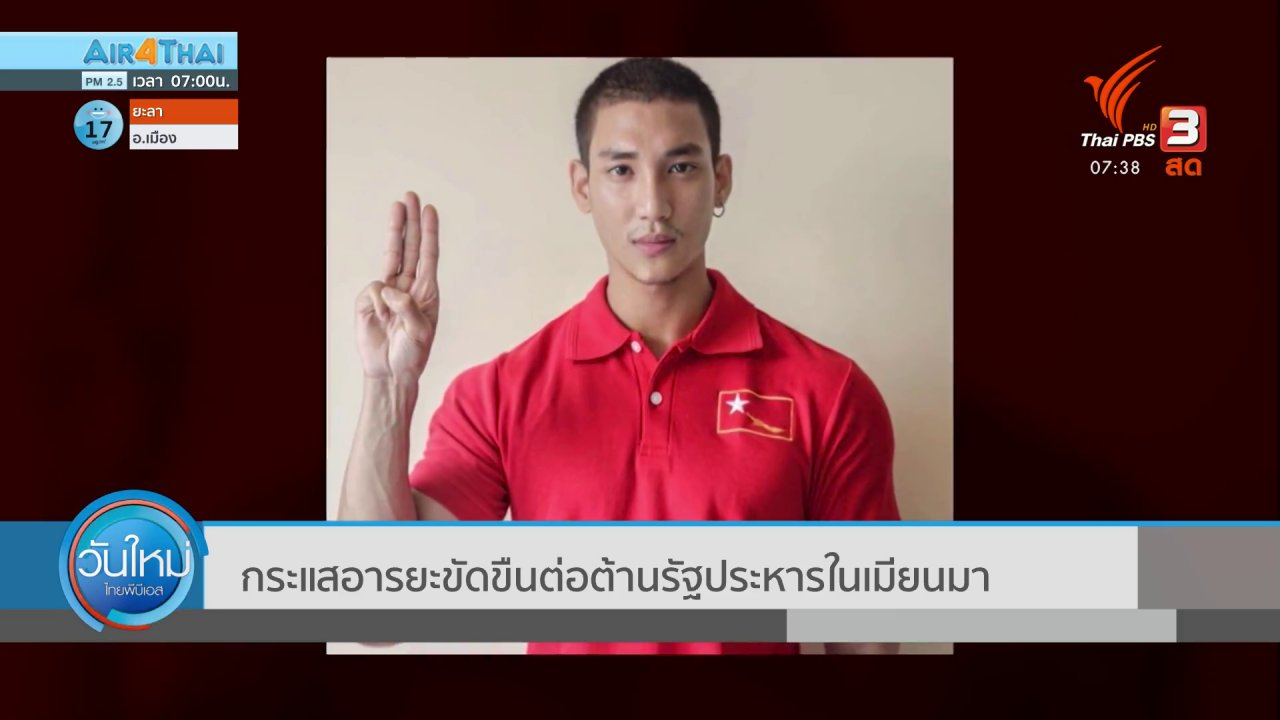 วันใหม่  ไทยพีบีเอส - ทันโลกกับ Thai PBS World : กระแสอารยะขัดขืนต่อต้านรัฐประหารในเมียนมา