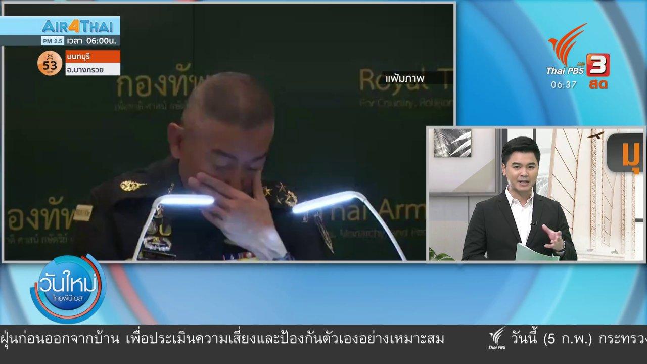 """วันใหม่  ไทยพีบีเอส - มุม(การ)เมือง : """"พล.อ.ณรงค์พันธ์"""" ย้ำเรื่องรัฐประหาร """"ไม่มีในหัว"""""""