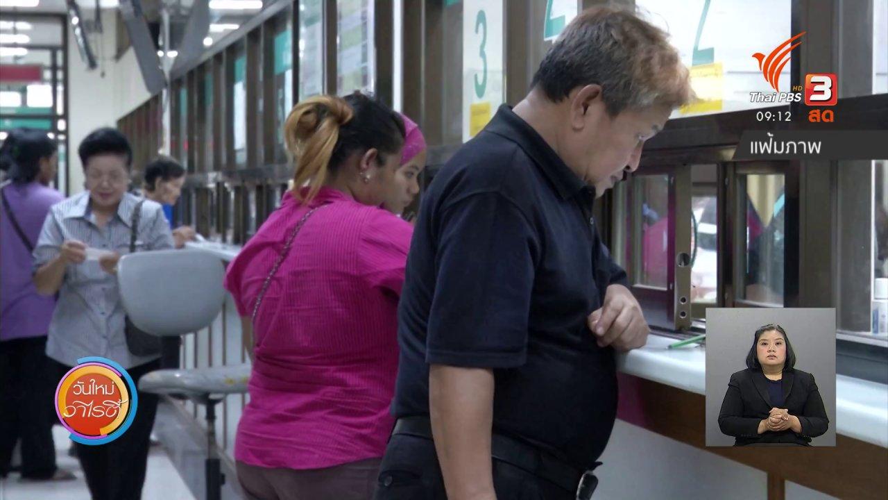 วันใหม่วาไรตี้ - ประเด็นสังคม : ลดความแออัดในโรงพยาบาล ด้วยบริการยุคใหม่ ทันสมัย ได้มาตรฐาน
