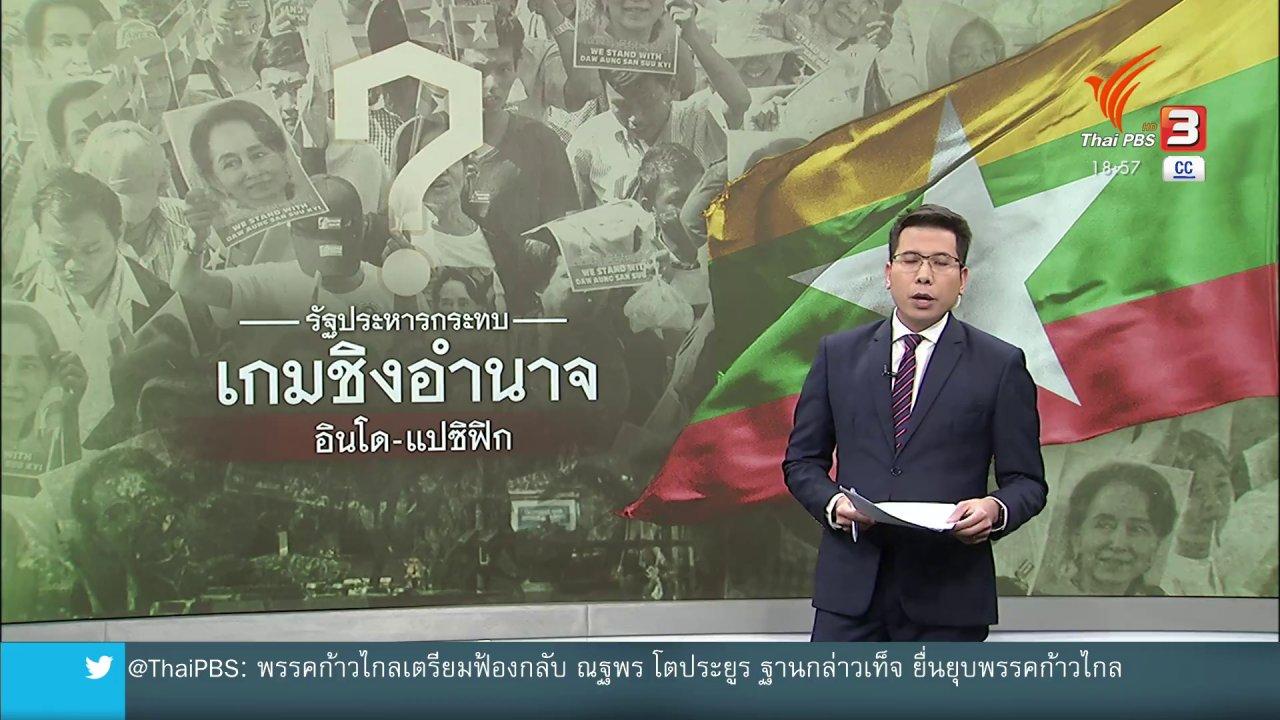 ข่าวค่ำ มิติใหม่ทั่วไทย - วิเคราะห์สถานการณ์ต่างประเทศ : รัฐประหารเมียนมากระทบเกมชิงอำนาจอินโด – แปซิฟิก