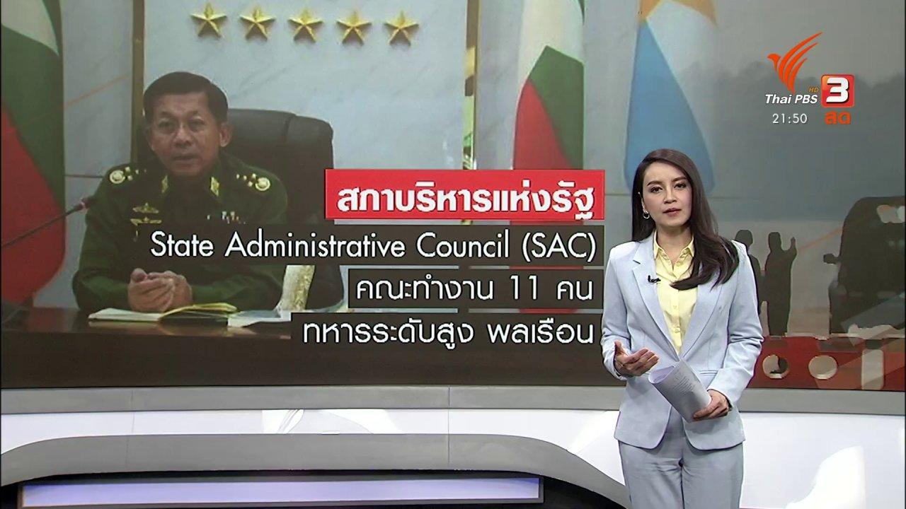 """ที่นี่ Thai PBS - เปิดทรัพย์สิน """"มิน อ่อง หล่าย"""""""
