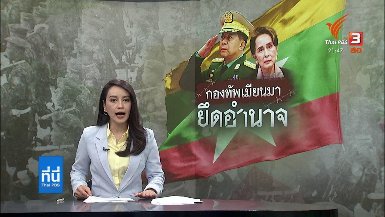 ที่นี่ Thai PBS - คนเมียนมาแสดงออกแบบอารยะขัดขืน