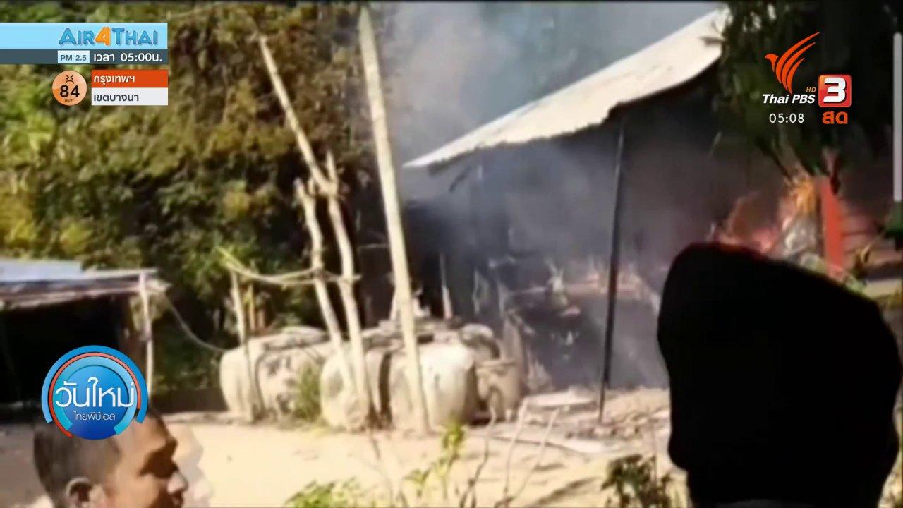 วันใหม่  ไทยพีบีเอส - ฝ่าเปลวเพลิงช่วยผู้ป่วยติดเตียง จ.บุรีรัมย์