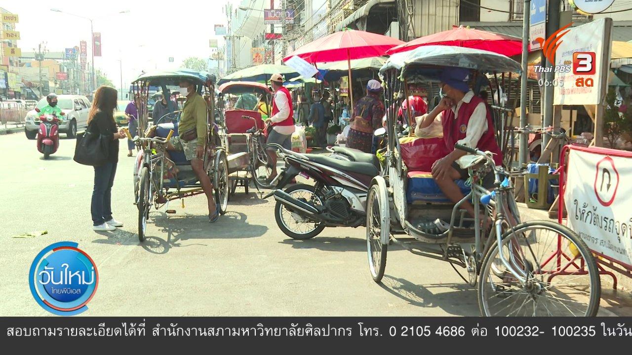 วันใหม่  ไทยพีบีเอส - กินอยู่รู้รอบ : ร้านธงฟ้าพร้อมรับโครงการเราชนะ