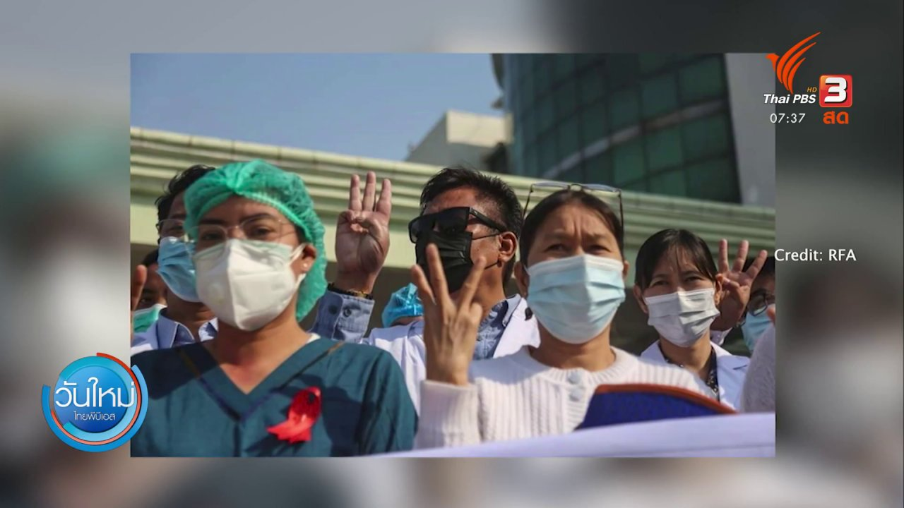 วันใหม่  ไทยพีบีเอส - ทันโลกกับ Thai PBS World : ออง ซาน ซูจี ถูกตั้งข้อหาละเมิดกฎหมายส่งออก